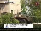 «Правый сектор» идёт на Донецк Срочная новость Сегодня произошло ожесточенное столкновение у села Карловка – боевики прорвали оборону, взяли блокпост и теперь продвигаются к областному центру.